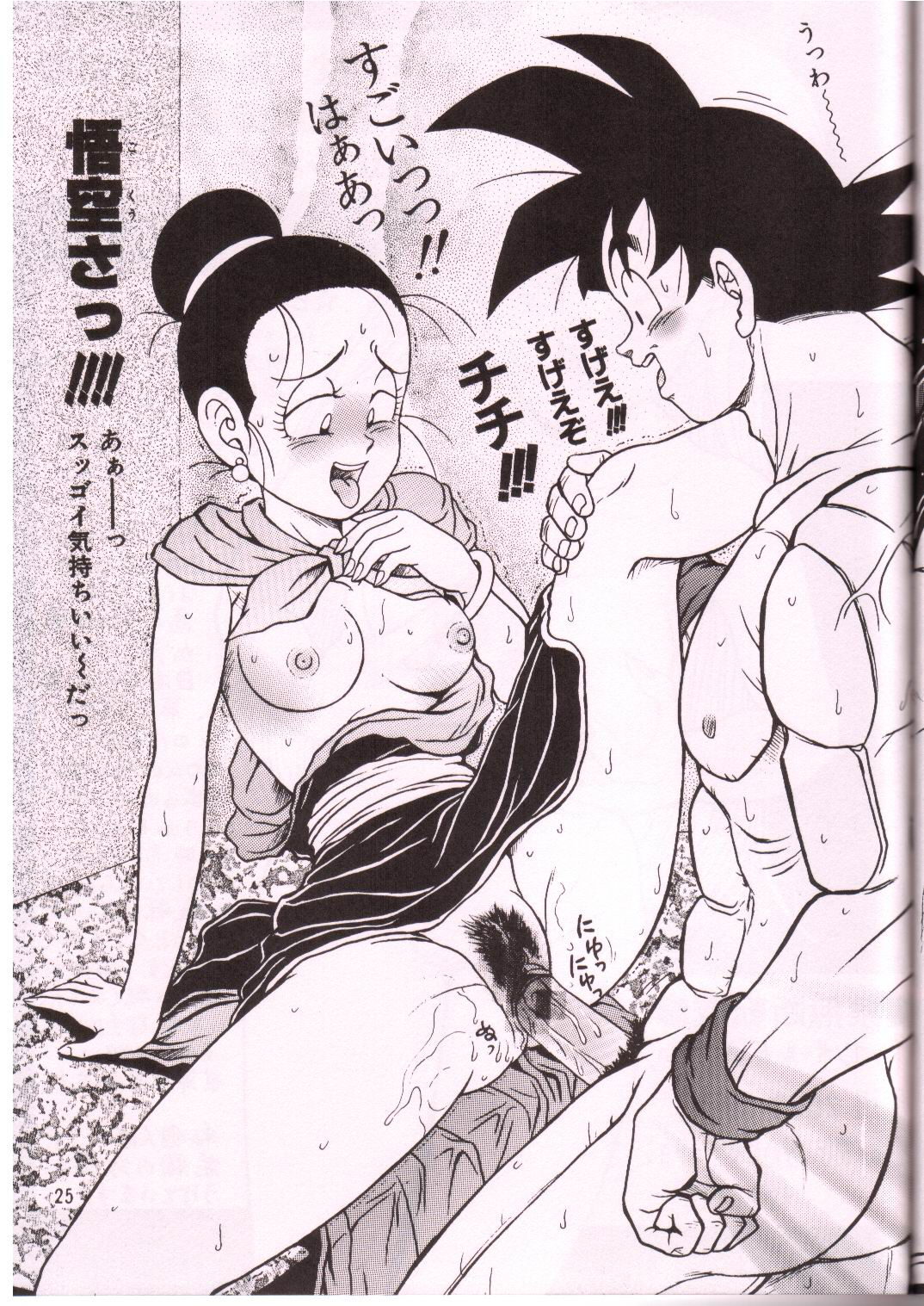 mad at goku gets fanfiction chichi If it exists there's a porn of it