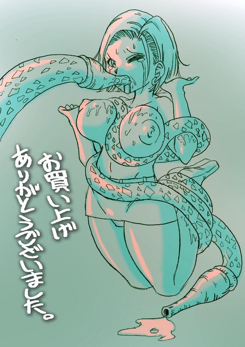 dragon 18 z porn ball android The elder scrolls
